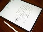 続)iPad Pro(第3世代)でペンの達人になる!