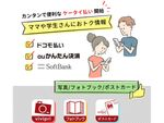 ネットプリントvivipri、「携帯電話料金とまとめて支払い」を提供開始