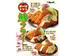 松のや「チーズトマトアジフライ定食」