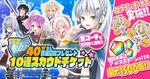 スポ根!美少女RPG「CIRCLET PRINCESS」で「40万DL突破記念キャンペーン」を開始