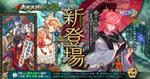 オンラインゲーム『一血卍傑-ONLINE-』に「【雨音】ガゴゼ」と新祭事を含むアップデートを実施
