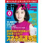 加藤小夏さんが表紙! スマホ充電などの情報が豊富な週アス秋葉原版6月号