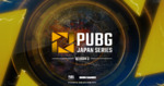 DMM GAME、PUBG公式大会「PJSseason3 Phase1 Day」の概要を発表