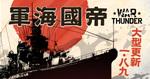 DMM GAMES『War Thunder』に日本海軍ツリーが導入