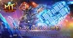 新作スマホMMORPG「MT:エピック・オーダーズ」がクローズドβテスト開始