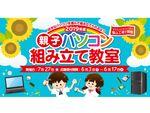 長野県飯山工場にて「親⼦パソコン組み⽴て教室」をマウスコンピューターが今年も開催