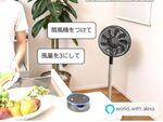 Amazonセール速報:Alexaでコントロールできる扇風機が安い!