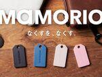 忘れ物防止タグ「MAMORIO」電波の飛距離向上した3世代目発売