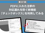 PDFに入れた注釈の対応漏れを防ぐ新機能「チェックボックス」を利用してみる