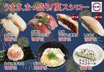 スシロー夏寿司「本格うなぎ」「炙りたこ」など