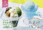 スシロー「かき氷パフェ」2品