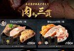 かっぱ寿司「肉三昧」牛タン寿司など