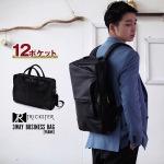 3WAY仕様で、12個もポケットを搭載したビジネスバッグ