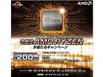 パソコンショップSEVEN、次世代AMD RYZENが当たるキャンペーン