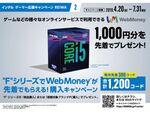 """パソコンショップSEVEN、「""""F""""シリーズでWebMoneyが先着でもらえるキャンペーン」"""