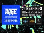 国内最大級のeスポーツイベント「RAGE 2019 Summer」の全体概要発表