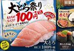 はま寿司 大とろ100円祭!!