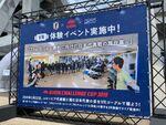 サッカー日本代表の様子を100人同時に見られるVR体験イベント