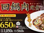 松屋「回鍋肉定食」夏の旨辛メニュー!