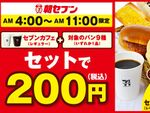 朝セブン「セブンカフェ+パン」セットで200円