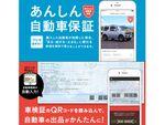メルカリ、安心・安全に自動車売買をできる「メルカリあんしん自動車保証」を導入