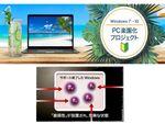 ソースネクスト、Windows 7サポート終了に向け「PC楽園化プロジェクト」公開