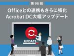 Officeとの連携もさらに強化 Acrobat DC大幅アップデート
