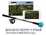 「WGT」とのコラボで、有名なコースを楽しめるゴルフシミュレーター