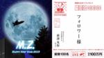 ZOZO前澤社長の「お年玉」が周到なワケ