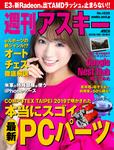 週刊アスキー No.1235(2019年6月18日発行)