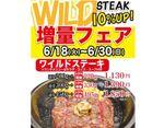 いきなり!ステーキ、ワイルドステーキ10%増量