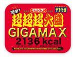 「ペヤング超超超大盛GIGAMAX」激辛で再登場、2136kcal