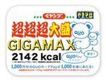 「ペヤング超超超大盛GIGAMAX」QUOカードPayと謎コラボ