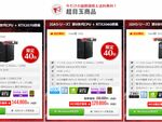 480GB SSD搭載ノートPCが6万円台から 「PC無双!ボーナス祭」開催