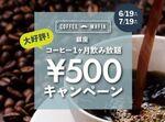 コーヒー1ヵ月飲み放題500円