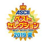 ASCII 夏のベストセレクション 2019