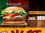 バーガーキング「ワッパージュニア」半額180円