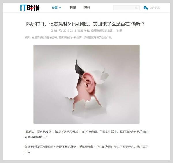 スマホ経由で会話を盗聴?疑惑が膨らむ外売アプリ|中国