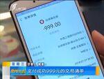 QRコード離れを起こす中国のキャッシュレス決済事情|中国