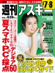週刊アスキー特別編集『2019 夏の超お買物特大号』