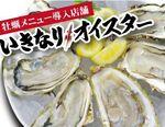 いきなり!ステーキ「牡蠣」扱い店舗拡大