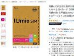 【格安スマホ】音声SIMが1年間月980円や通信量増量など、夏のキャンペーン情報まとめ