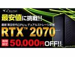 マウス、Core i7-9700KとGeForce RTX 2070搭載のゲーミングPCが5万円オフに