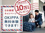 日本郵便、簡易宅配ボックスOKIPPAを10万個無料配布