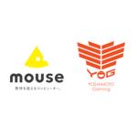 マウスが吉本興業運営のプロゲーミングチームにスポンサード
