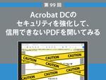 Acrobat DCのセキュリティを強化して、信用できないPDFを開いてみる