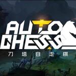 Steamおすすめゲーム「Dota Auto Chess」運と思考の果てにある自身への勝利のストラテジー