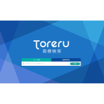 文字やロゴなど商標を無料で検索できる「Toreru商標検索」
