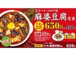 【本日発売】松屋「四川風麻婆豆腐」の定食