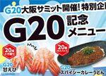 くら寿司、甘えび一貫10尾の「G20甘エビ」